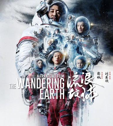 《流浪地球》之后 作家金帆小说《寻找地球》不再流浪?