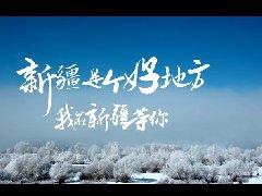 """""""新疆是个好地方 我在新疆等你""""冬景似春华,不负好时光"""