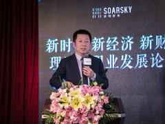 首届理财师职业发展论坛在北京召开