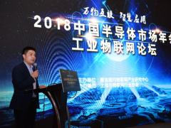 2018年中国半导体市场年会在南京召开
