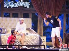 开心麻花舞台剧《李茶的姑妈》爆笑来袭