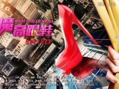 《火魔高跟鞋》主题曲MV曝光 带观众进入回忆