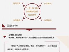 中国方案点亮世界之对外开放篇