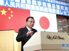 李克强在纪念中日和平友好条约缔结40周年招待会上的演讲(全文)