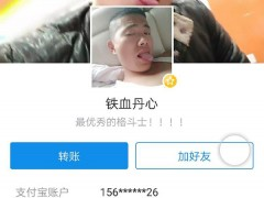 空姐遇害案嫌犯仍在使用支付宝 千百网友钓鱼转账