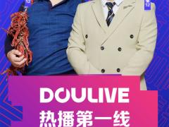 《乡村爱情12》剧组空降DOULive热播第一线,谢广坤宋晓峰在线交