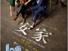 《安家》中王老吉的共生理念或成营销主流