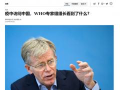 外国专家:中国疫情信息和数据公开透明