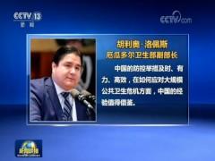 国际社会:中国抗疫措施积极有效 感谢分享经验