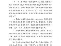 安徽六安启动新冠肺炎疫情控制应急预案:对主城区开展全员核酸检
