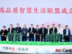 北京联通携手产业伙伴共建高品质智慧生活